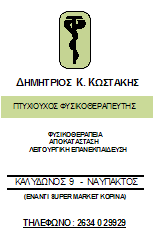 Κωστάκης