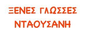 ΝΤΑΟΥΣΑΝΗΣ