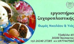 150 Nikolaou 2014
