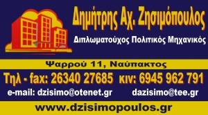 34.zhsimopoulos hmerologio 1