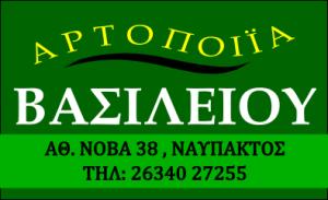 46.ΒΑΣΙΛΕΙΟΥ