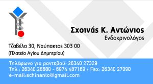 KARTA SXOINAS ANTONHS
