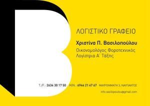 Vasilopou Xristina